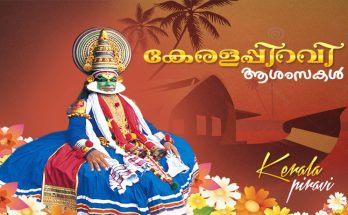 kerala piravi - the birth of Kerala
