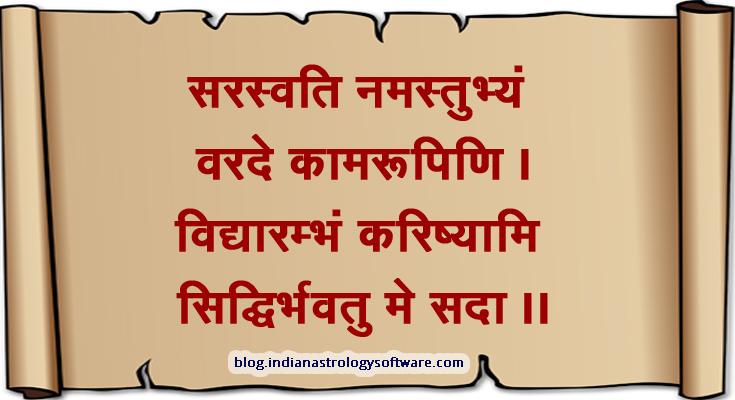 Sarasvati Namastubhyam