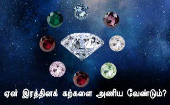 ஜெம்ஸ்டோன்ஸ் - Tamil Astrology