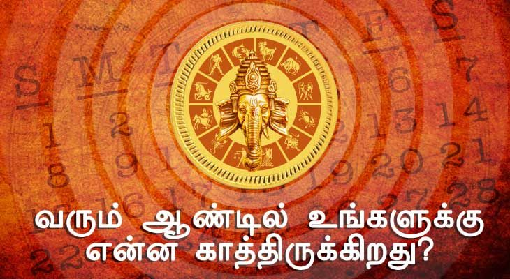 Yearly Predictions - Tamil Astrology Blog