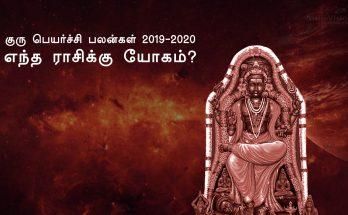 குரு பெயர்ச்சி பலன்கள் 2019-2020