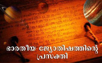 Malayalam Indian Astrology