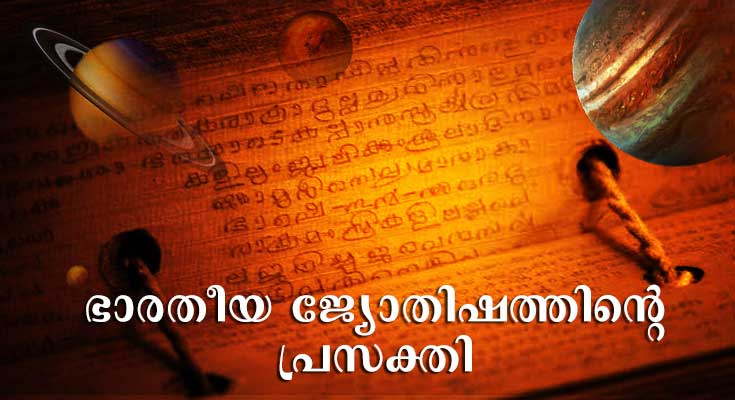 Malayalam Indian Astrology