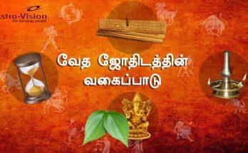 Vedha Jothidam Vagaipadugal