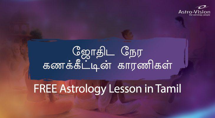 ஜோதிட நேர கணக்கீட்டின் காரணிகள் - FREE Astrology Lesson in Tamil
