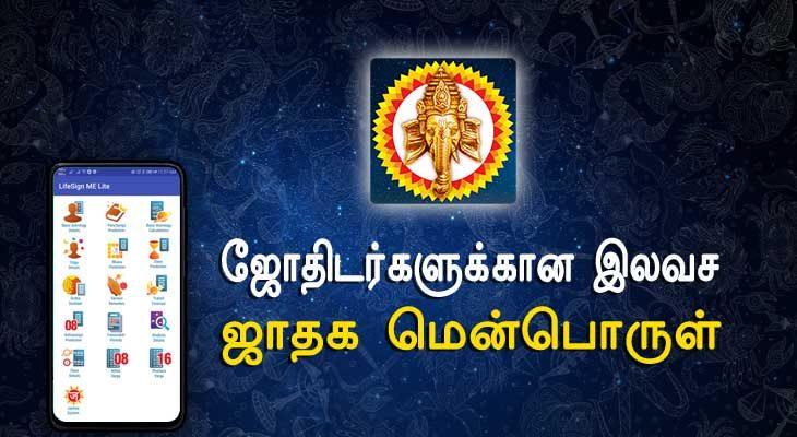 இலவச ஜாதக மென்பொருள் - LifeSign ME Lite - Astrology in Tamil