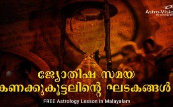 ജ്യോതിഷ സമയ - Malayalam FREE Astrology Lesson