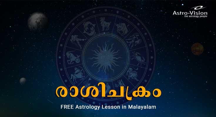 രാശിചക്രം - FREE Astrology Lesson in Malayalam
