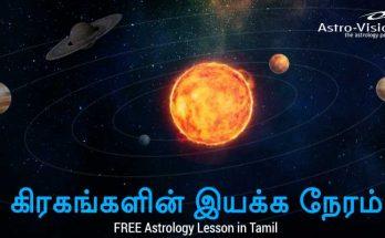 கிரகங்களின் இயக்க நேரம் - FREE Astrology Lesson