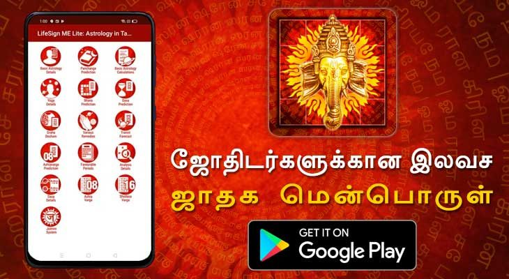 LifeSign ME Lite - Astrology in Tamil