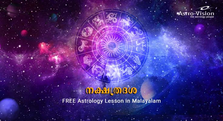 നക്ഷത്രദശ - FREE Astrology Lessons in Malayalam