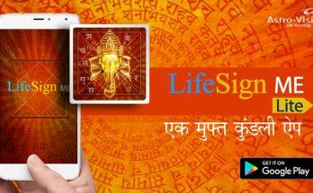 LifeSign ME Lite - एक मुफ्त कुंडली ऐप