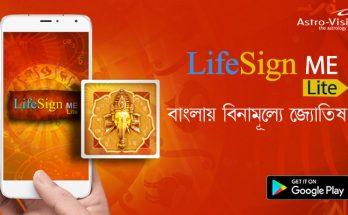 LifeSign ME Lite – বাংলায় বিনামূল্যে জ্যোতিষ