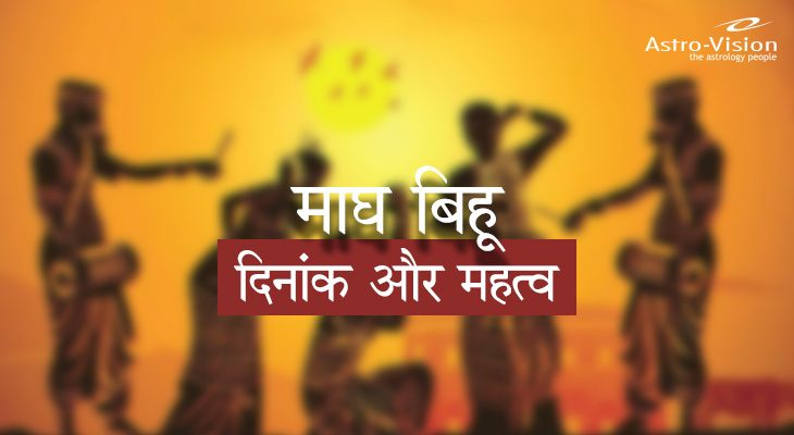 माघ बिहू 2021 - India's Leading Festival Blog