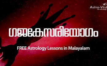 ഗജകേസരിയോഗം - FREE Vedic Astrology